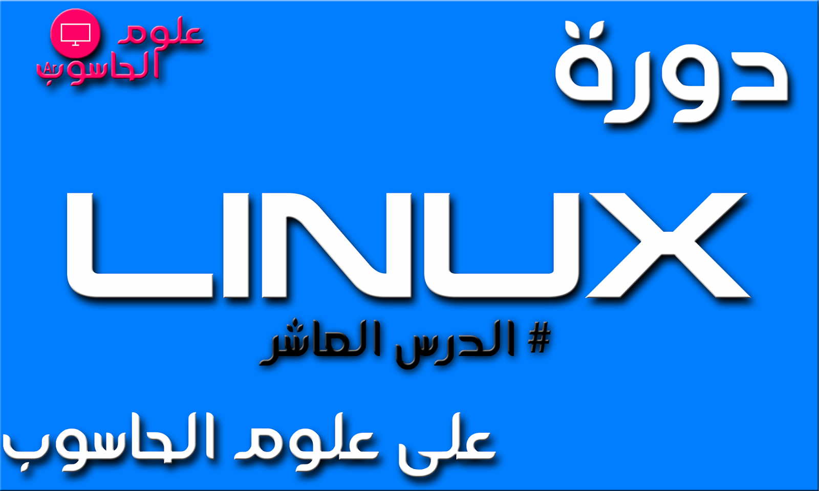 دورة لينكس Linux - الدرس العاشر : التعرف على الأوامر (uname clear cal ....)