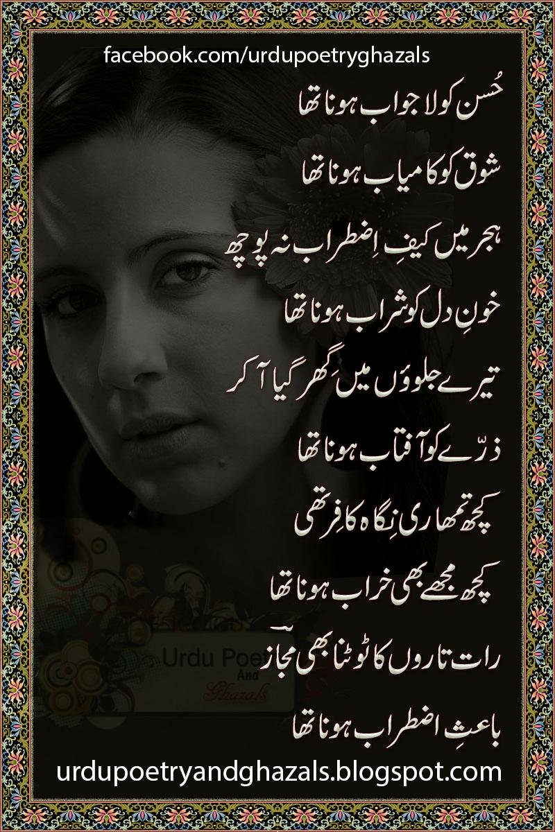 Urdu Shairy | Urdu Ghazals | Famous Poets | Love Poetry