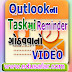GTU  CCC   Practical Exam Video 6 How to set Reminder in Outlook 2003