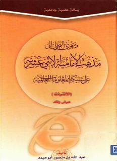حمل كتاب دعوى التحول إلى مذهب الإمامية الاثني عشرية على  شبكة المعلومات العالمية - عبد الله بن منصور أبو حيمد