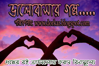 বাংলা লাভ স্টোরি