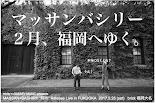 "2.25 sat ""阿吽"" Release Live in FUKUOKA"