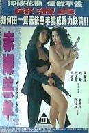 Lõa Thể Sát Thủ - Naked Killer ( 1995 )
