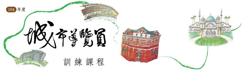 104年臺北市城市導覽員