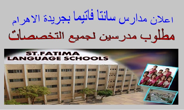 مدرسين حديثى التخرج جميع التخصصات لمدارس سانت فاتيما لعام 2016 / 2017 منشور بالاهرام