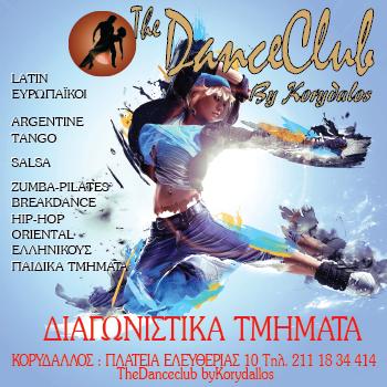 The DanceClub byKorydalos