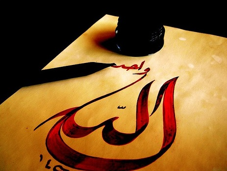 ilim ve islam