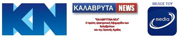 ΚΑΛΑΒΡΥΤΑ - NEWS
