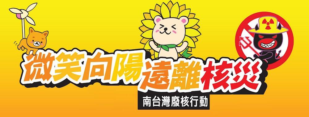 3/11 福島核災 ‧ 高雄祈福晚會