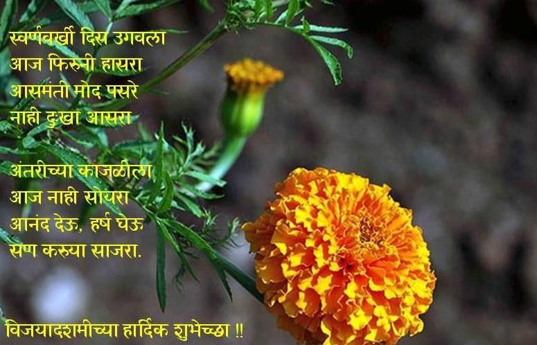 Dasara dussehra sms marathi wishes wallpaper greetings whatsapp dasara dussehra sms marathi wishes wallpaper greetings whatsapp status message photo m4hsunfo