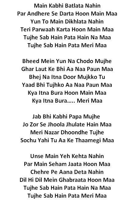 Meri Maa Lyrics