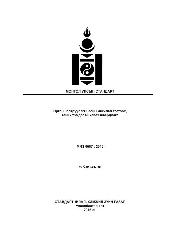 Mongolian National Standard (2016)
