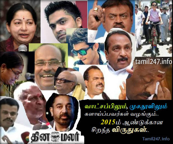 2015 funny awards, sirandha virudhu tamil facebook fun post, 2015 sirappu virudhu, ajal kujal virudhu, tamil funny joke, funny post from whatsapp, tamil comedy post, sirandha driver, sirandha needhibadhi, sirandha paadagar, sirandha nadigar, sirandha whatsapp seidhi, sirandha stunt master, dialogue
