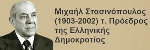 Ο δημιουργός της Επιτροπής Ενημερώσεως επί των Εθνικών Θεμάτων
