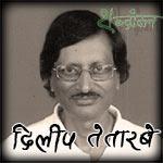 Dilip Tetarbe, satire, Story, कहानी, दिलीप तेतरवे, व्यंग्य