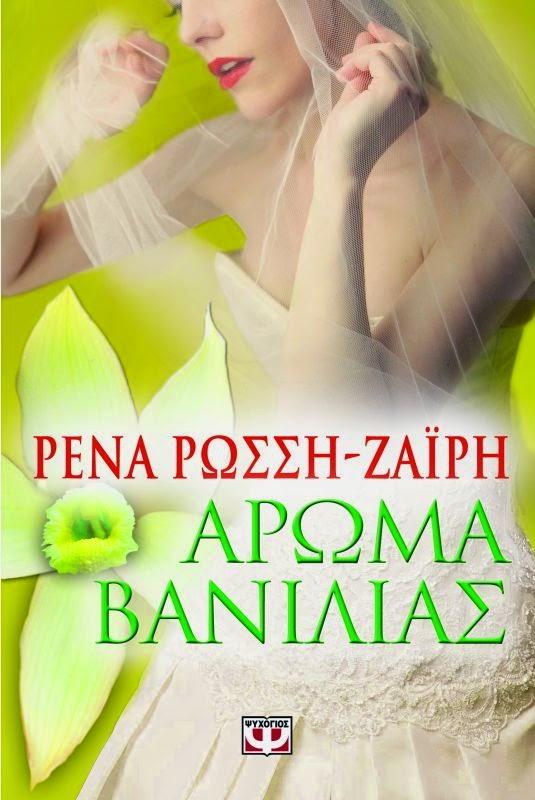 Άρωμα βανίλιας - Ρένα Ρώσση Ζαϊρή