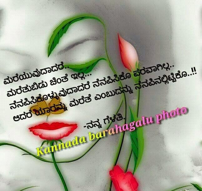 ... Facebook Wall Photos , Kannada facebook wall photos , Kannada Images