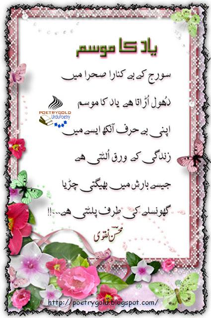 march 2013 urdu poetry shayari ghazal poems