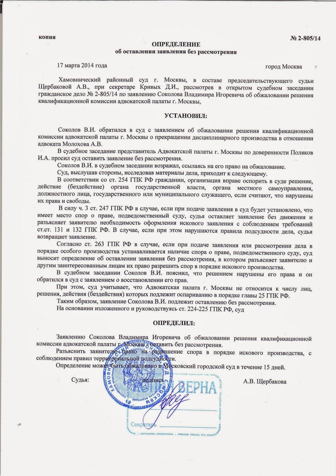 Решения дисциплинарной комиссии адвокатской палаты санкт петербурга движущихся тротуарах