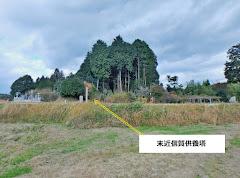 末近信賀供養塔(広島県三原市久井)