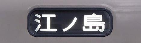 江ノ島行き1500形1502F