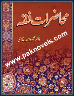Muhazrat e Fiqh by Dr. Mehmood Ahmed Ghazi