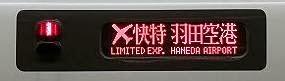 エアポート快特 羽田空港行き(オレンジ表示)5300形側面