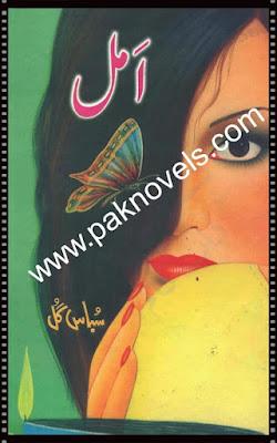 Amal by Subas Gul