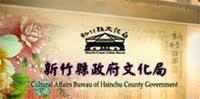 新竹縣政府文化局