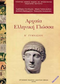 Αρχαια Ελληνικη Γλωσσα Β Γυμνασιου σχολικο Βιβλιο εκπαιδευτικου