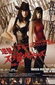 Ver The Yakuza Hunters 2 (2010) Online