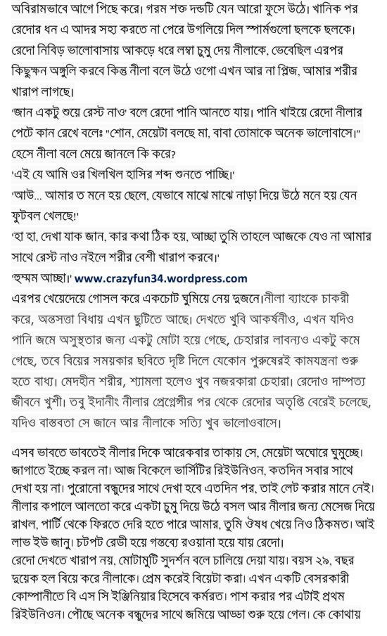Story Bangla Erotic Sad Choti Golpo Story Story Bangla Erotic Sad