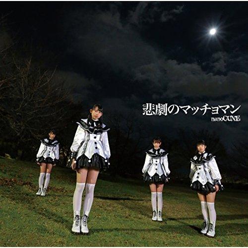 [Single] nanoCUNE – 悲劇のマッチョマン (2015.01.28/MP3/RAR)