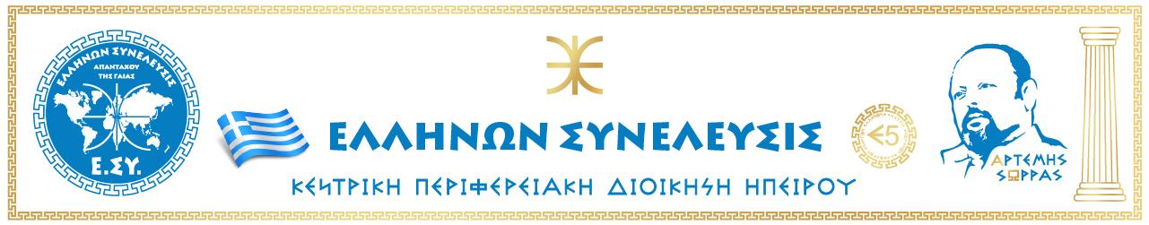 Ε.ΣΥ. - Κ.Δ.Π. ΗΠΕΙΡΟΥ