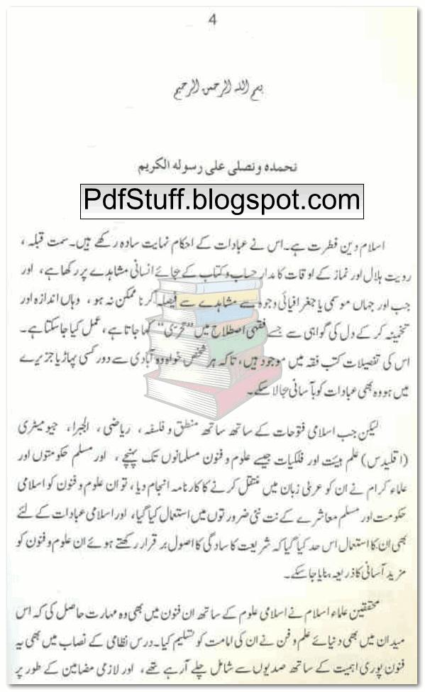 Sample Page of Urdu book Fehmul Falkiat by Sayd Shabbir Kaka Khail