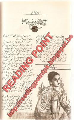 Aik thi Zulaikha by Zohra Mumtaz pdf