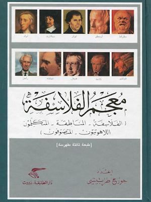 معجم الفلاسفة (الفلاسفة ، المناطقة ، المتكلمون ، اللاهوتيون ، المتصوفون ) - جورج طرابيشي