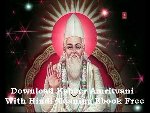kabir amritvani pdf,kabeer dohe hindi meaning ebook, kabeer dohe pdf