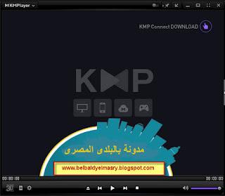 حمل احدث اصدار من مشغل جميع صيغ الفيديو والصوت العملاق KMPlayer 4.0.3.1 Final بحجم 33 ميجا رابط مباشر