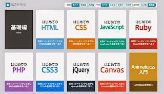 コードプレップ codeprep プログラミング 無料オンライン学習サイト