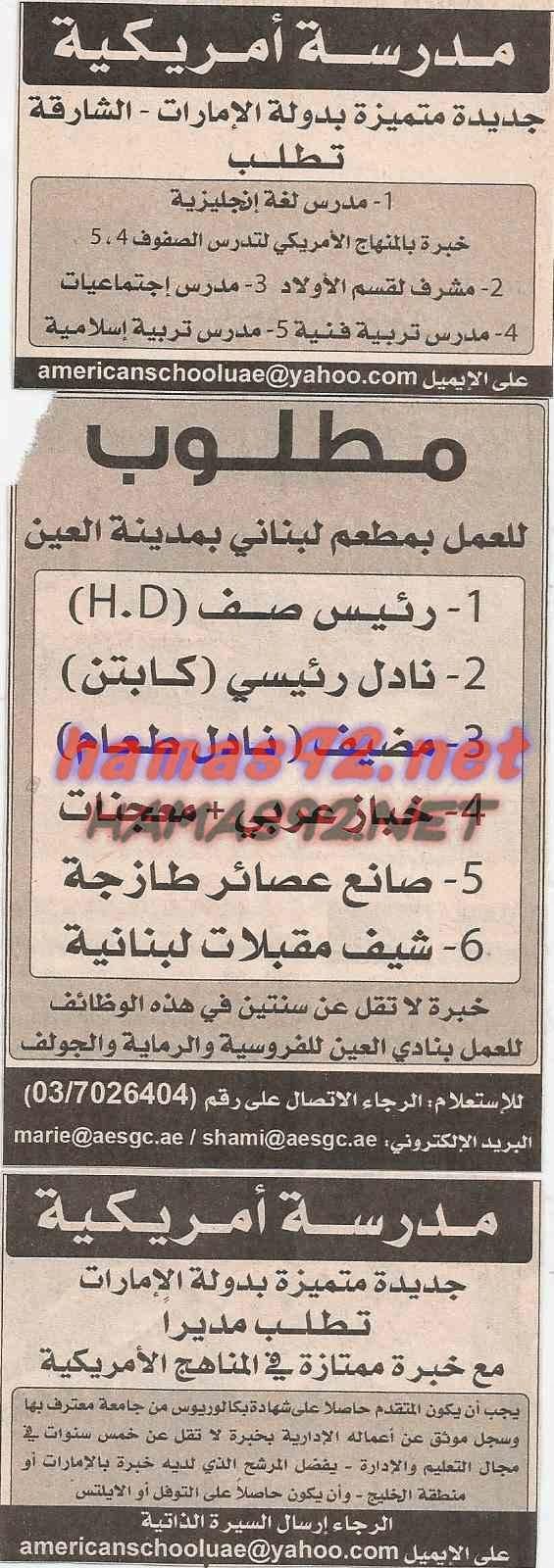 وظائف خالية من جريدة الخليج الامارات الثلاثاء 25-11-2014