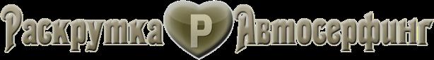 Раскрутка Вконтакте | Пиар | Автосерфинг