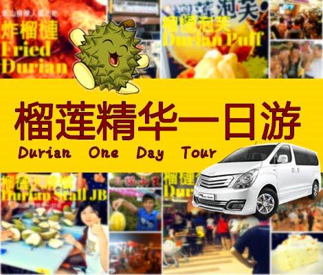 【新山榴莲一日遊】新山老街~榴莲炸年糕~榴槤蛋糕~榴莲泡芙~榴槤手信~新山海鮮餐~榴槤大排檔~新山榴槤精華一日遊 OKGOJB Durian 1 Day Tour