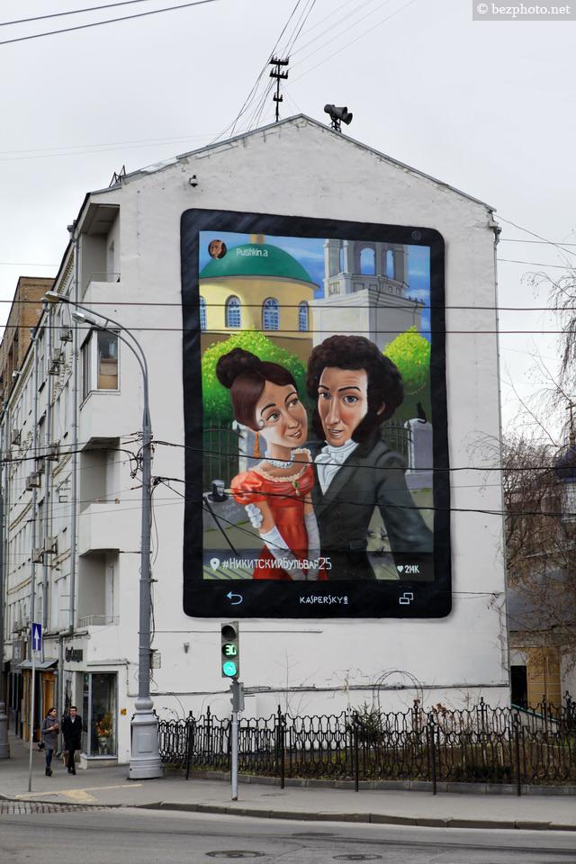 Пушкин и Натали на Никитском бульваре