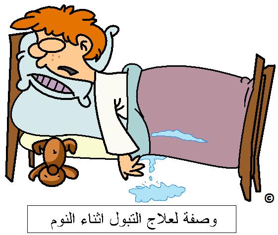 وصفات لعلاج التبول أثناء النوم د سعيد حساسين