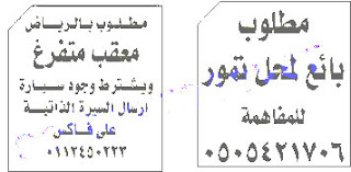 وظائف جريدة الرياض 17/8/2013 - وظائف الرياض 17 أغسطس 2013- وظائف السعودية - وظائف 10 شوال 1434- وظائف شاغرة 10/10/1434