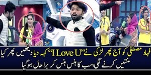 Girl says I LOVE YOU to FAHAD MUSTAFA