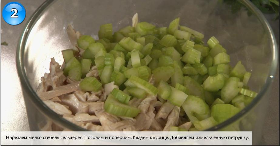 Салат с сельдереем стеблевым рецепты с простые и вкусные