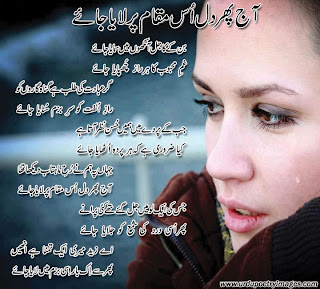 Best urdu ghazal with hq pic