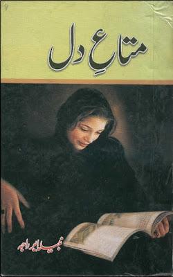 Matah e dil by Nabila Abar Raja Complete pdf.